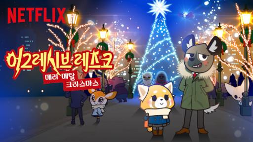 크리스마스 에피소드 (넷플릭스)