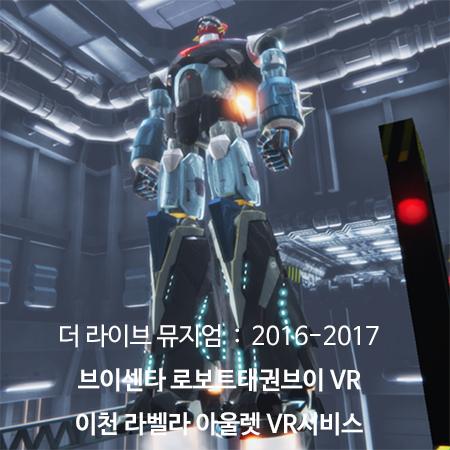 로보트태권브이 VR
