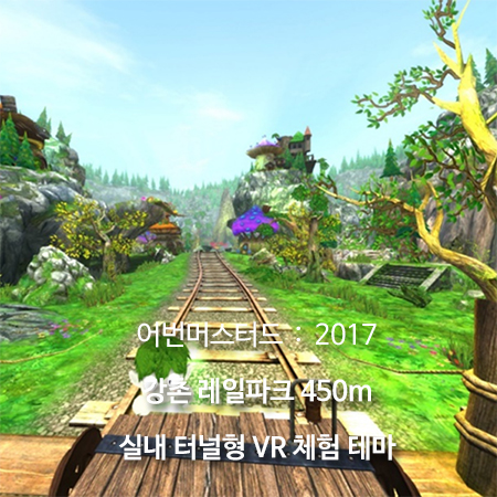 강촌 레일파크 VR