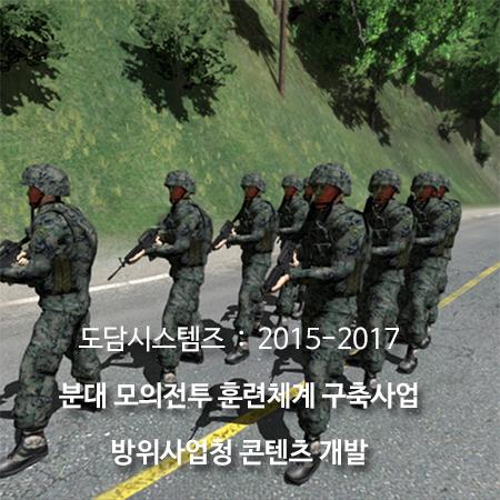 방위사업 - 분대모의 전투훈련 VR