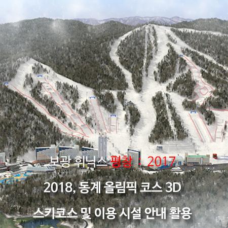 2018 휘닉스 평창 동계 올림픽 코스 VR