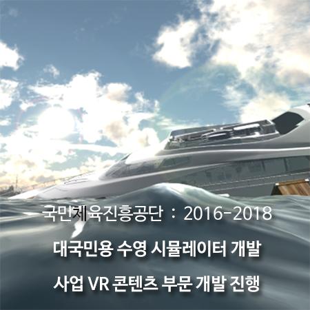 세월호 대비 - 입영 훈련 VR