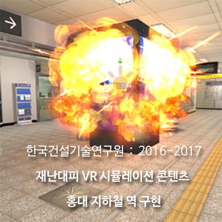 지하철 모의 훈련 VR