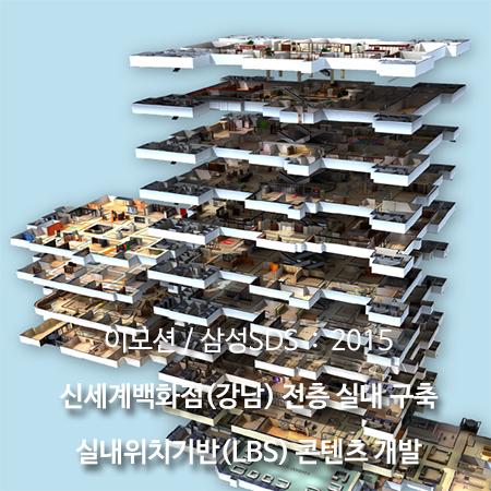 신세계 백화점 강남점 위치기반 콘텐츠 LBS