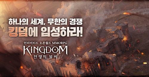 킹덤 : 전쟁의 불씨 20.05.13 출시