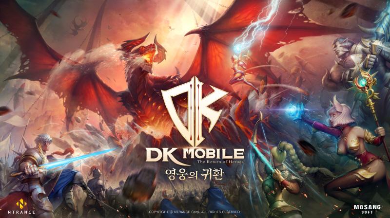 DK모바일 전투 포스터