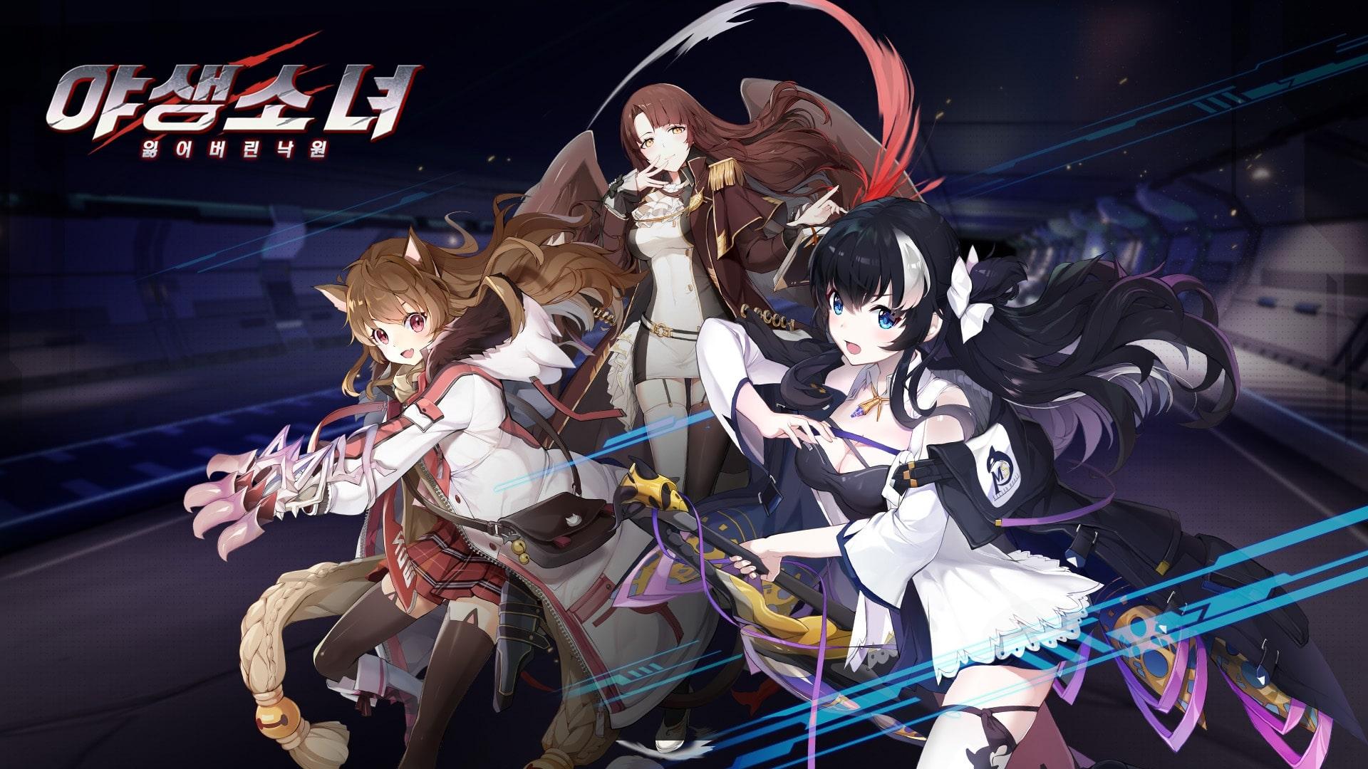 모바일 미소녀 RPG [야생소녀]