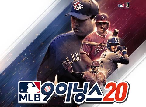 MLB9이닝스