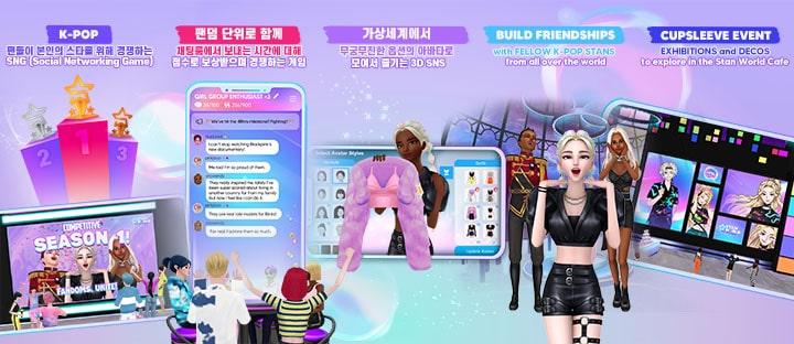 Stan World 앱