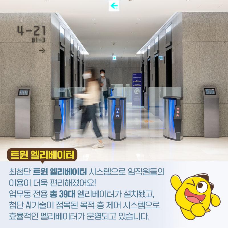 트윈엘리베이터