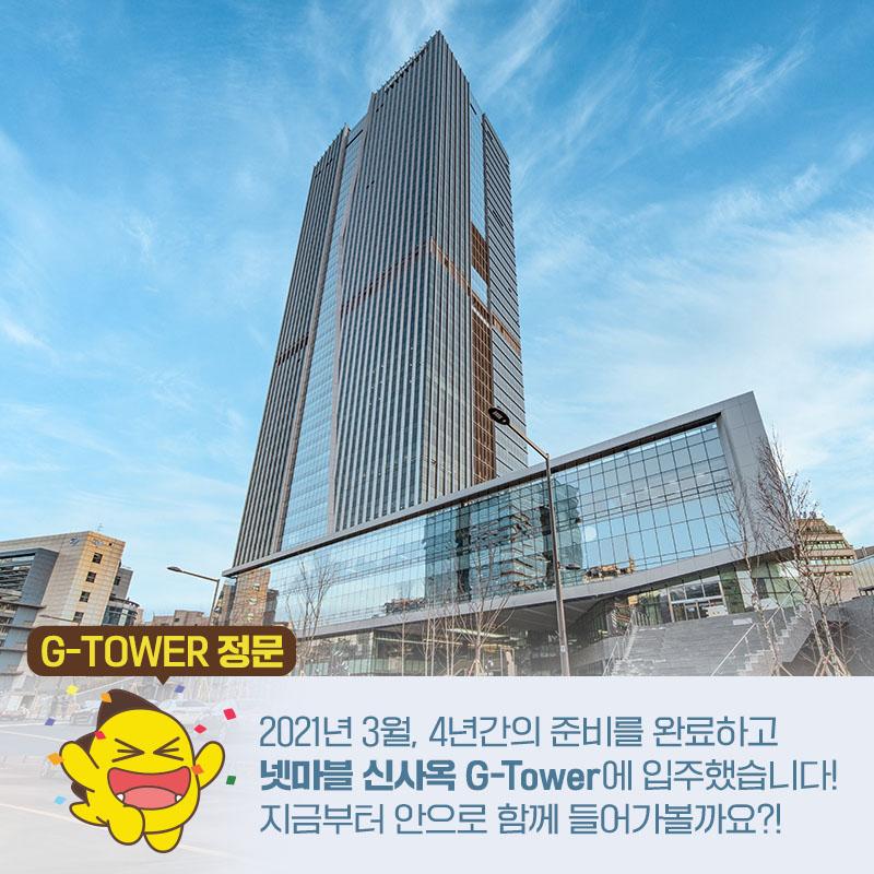 G-Tower 정문