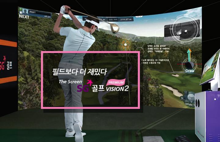 SG 골프