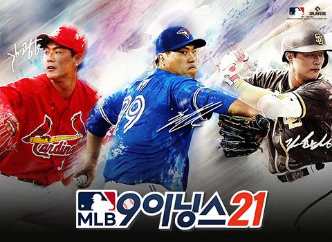 MLB9이닝
